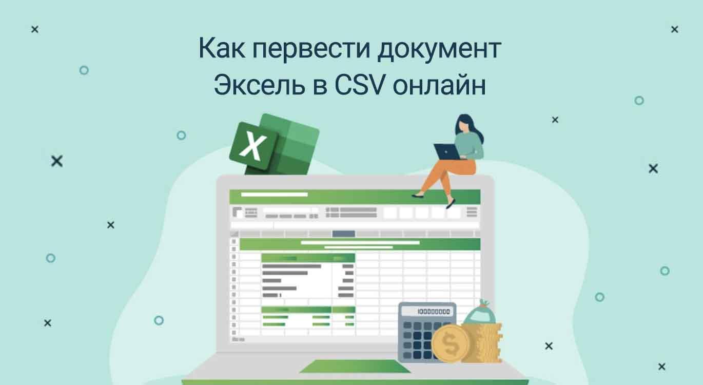 эксель в csv онлайн (как перевести документ)