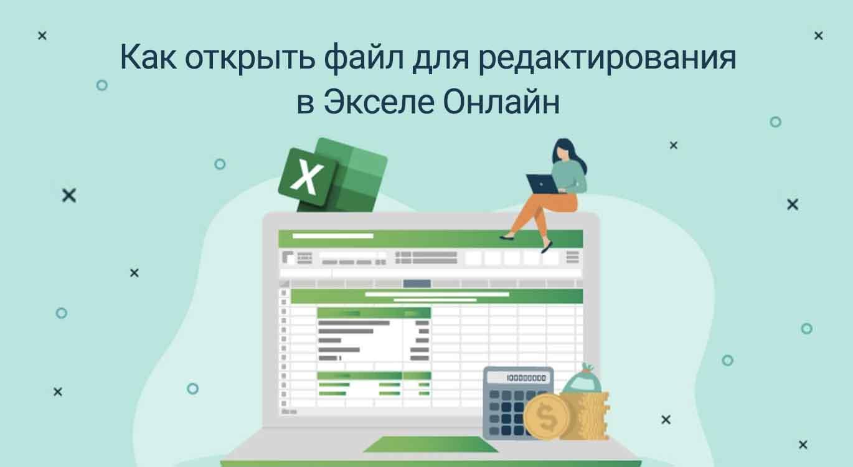 открыть файл в экселе онлайн (для редактирования, в браузере)