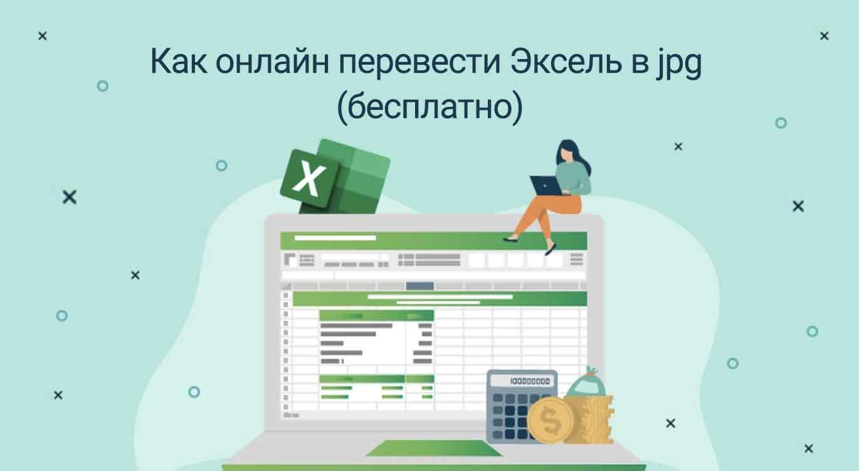 перевести эксель в джипег онлайн (бесплатно)