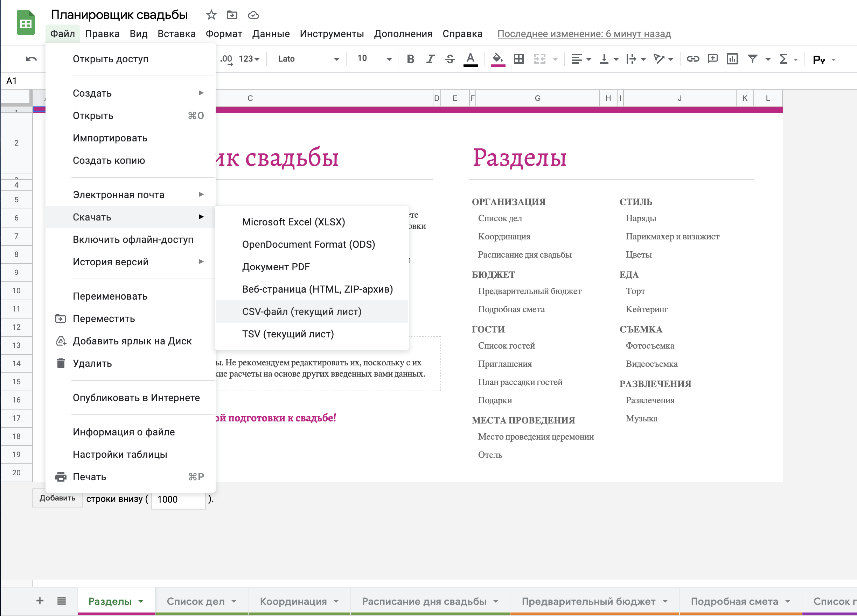как перевести эксель в csv онлайн