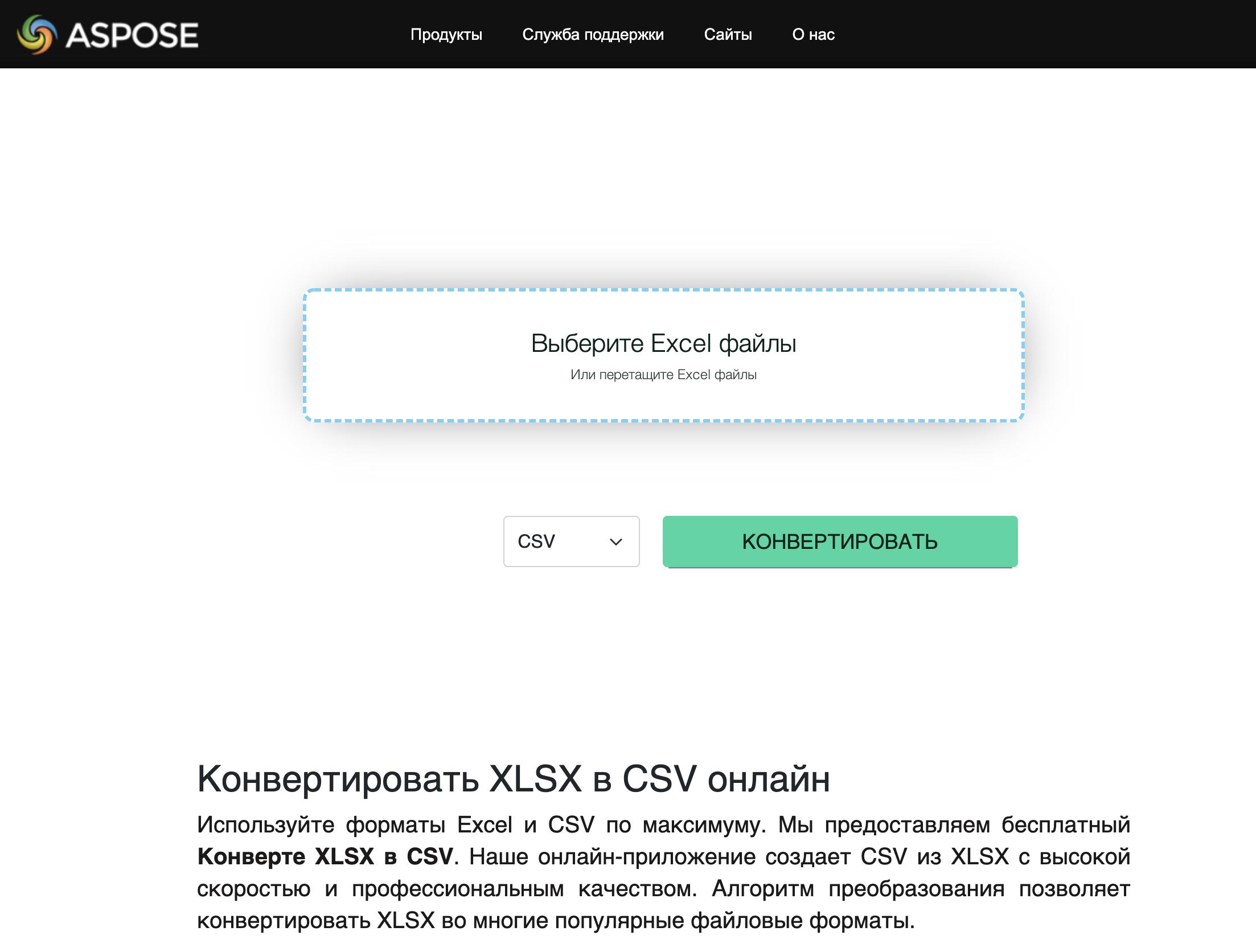 эксель в csv онлайн (как перевести документ) - aspose конвектор