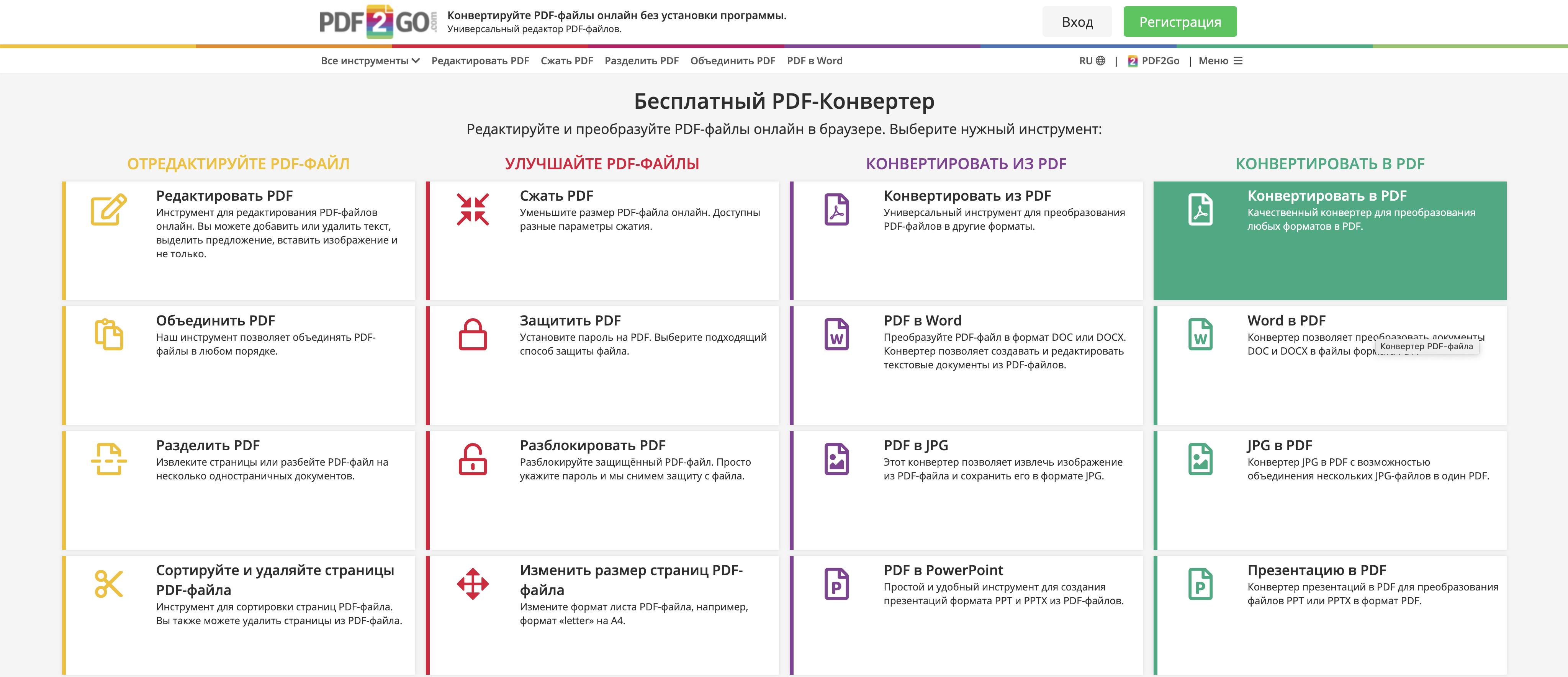 как преобразовать эксель в pdf онлайн