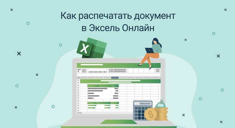 как распечатать документ в эксель онлайн