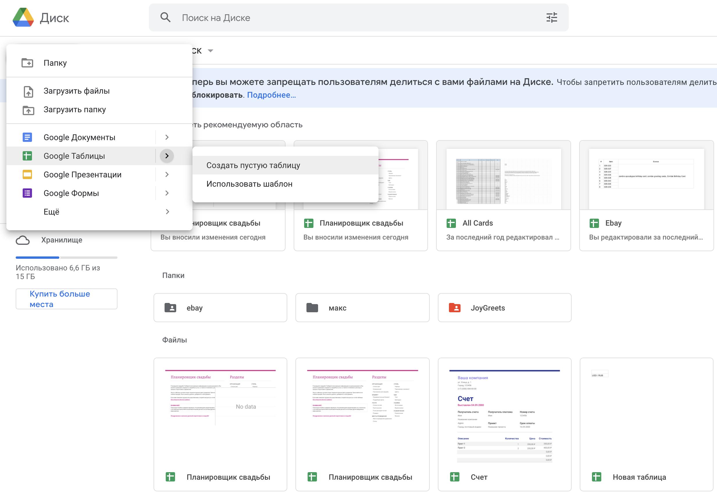 как создать онлайн таблицу эксель в google таблицах
