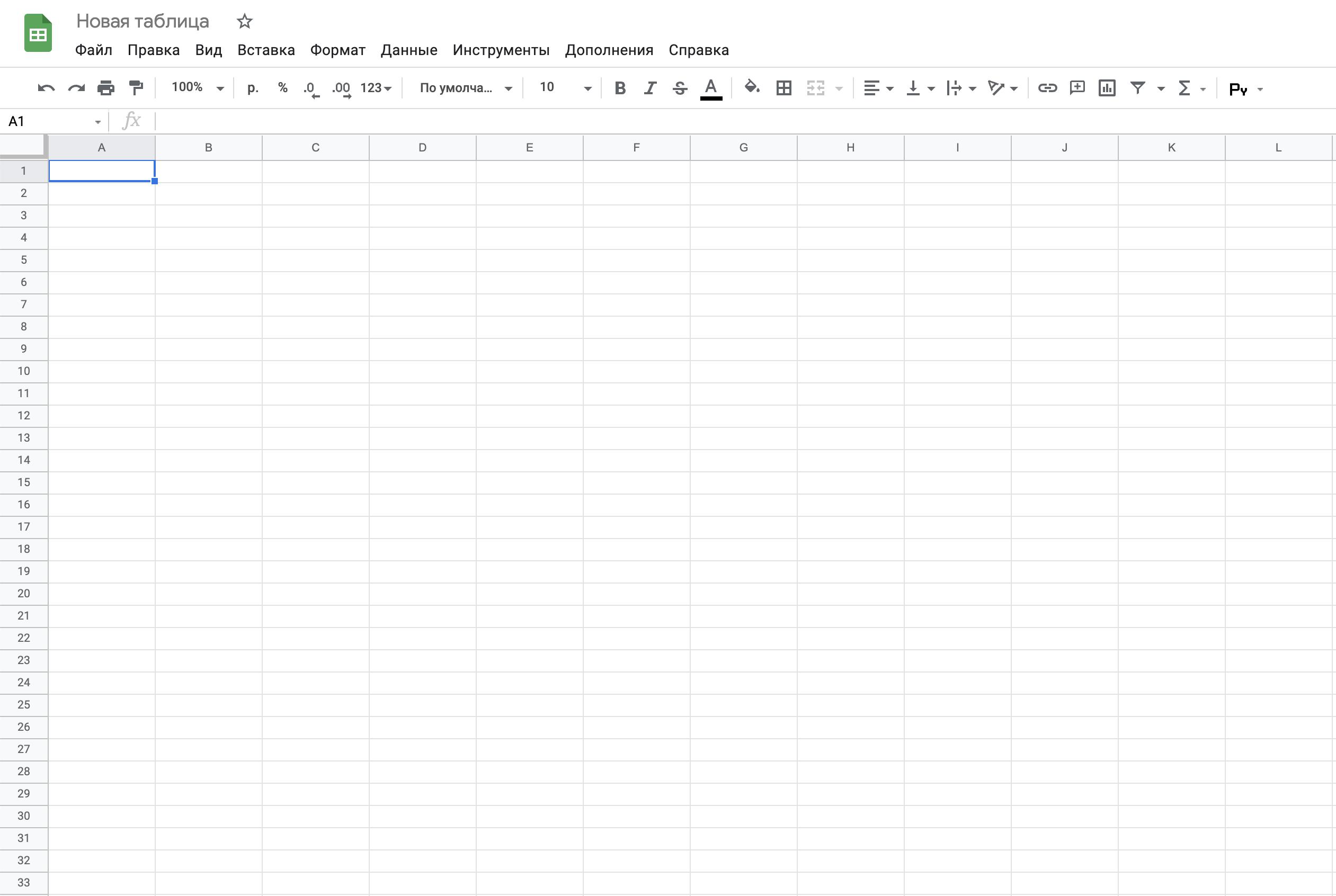 как создать онлайн таблицу эксель
