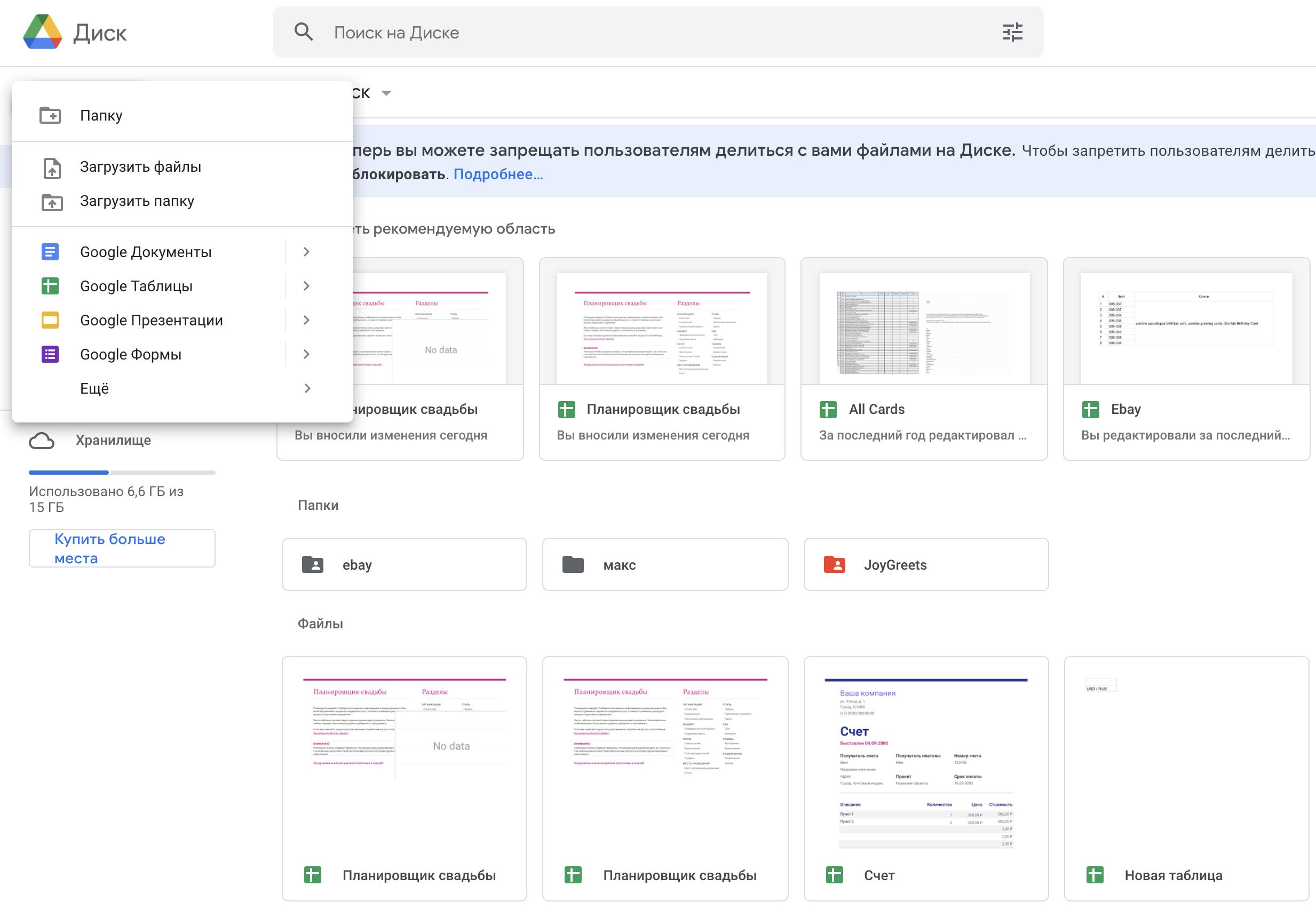 как создать онлайн таблицу эксель в гугл